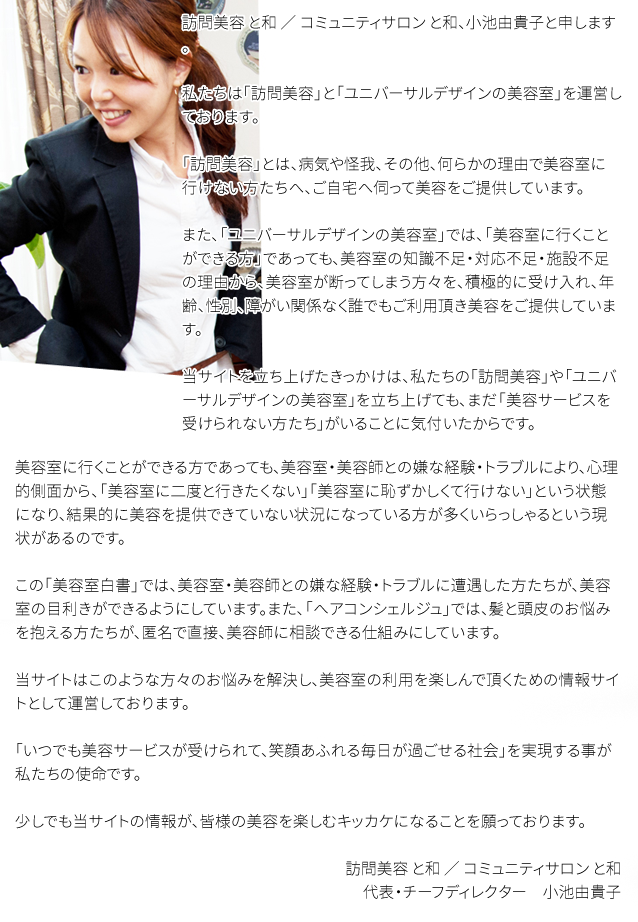 company_imagehaircare